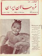 تحفه نو بهره خردسالان ایران