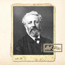 زادروز ژول ورن (1828)