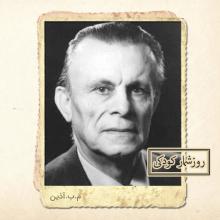 زادروز محمود اعتمادزاده (م.ا.به آذین)