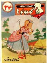 تهران مصور کوچولوها