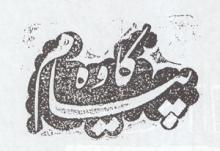 پیام کاوه، نشریه ای دانشآموزی