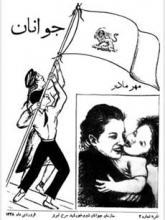 جوانان، نشریه سازمان جوانان شیر و خورشید تبریز