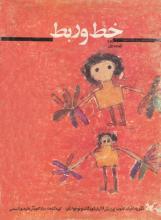 خط و ربط، نشریه هنری کانون