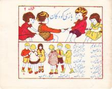 بازی کودکان، نخستین نشريهی مستقل كودكان