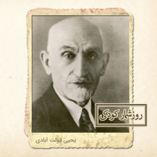 زادروز یحیی دولت آبادی