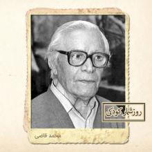 زادروز محمد قاضی