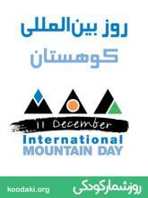 روز بینالمللی کوهستان