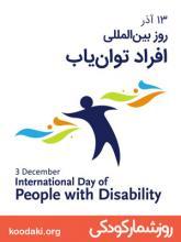 روز بینالمللی افراد توانیاب