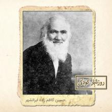 زادروز حسین کاظم زاده ایرانشهر