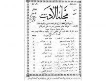 نخستین نشریه نوجوانان در ایران ۱۰۰ ساله شد