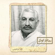 زادروز نادر ابراهیمی