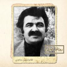 زادروز غلامحسین ساعدی