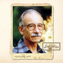 زادروز عباس یمینی شریف