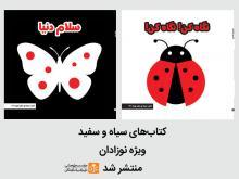 کتاب های سیاه و سفید ویژه نوزادان منتشر شد