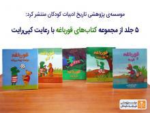 پنج جلد از مجموعه کتابهای قورباغه با رعایت کپیرایت منتشر شد