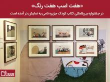 تصویرهای «هفت اسب هفت رنگ» در جشنواره بینالمللی کتاب کودک جزیره نامی به نمایش درآمد