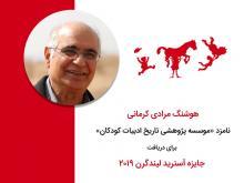 هوشنگ مرادی کرمانی نامزد دریافت جایزه آسترید لیندگرن ۲۰۱۹ از سوی موسسه پژوهشی تاریخ ادبیات کودکان