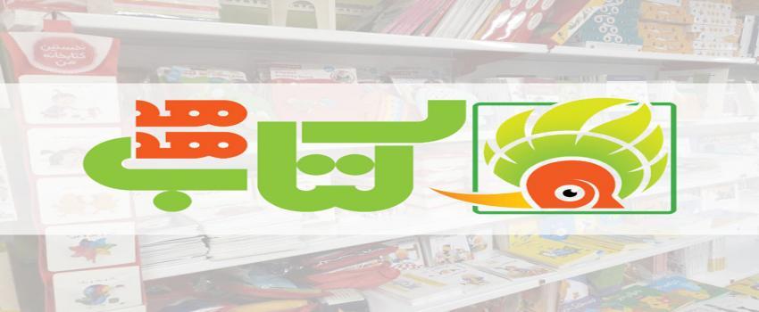 فروشگاه کتاب کودک و نوجوان کتاب هدهد
