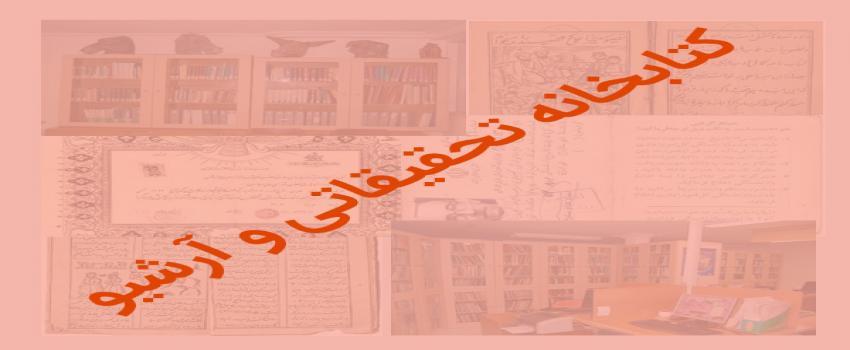 کتابخانه تحقیقاتی و آرشیو مؤسسه پژوهشی تاریخ ادبیات کودکان