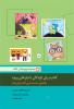 کتاب برای کودکان با نیازهای ویژه - راهنمای مناسب سازی کتاب برای همه