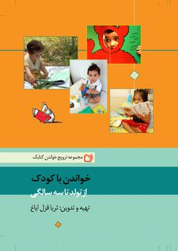 خواندن با کودک از تولد تا سه سالگی