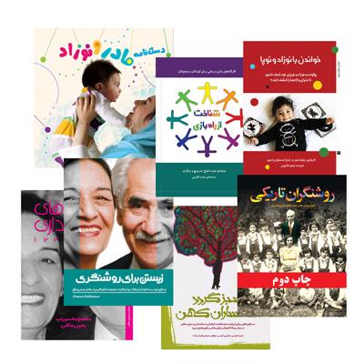 کتابهای مرجع و بزرگسالان انتشارات مؤسسه