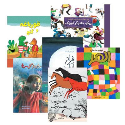 ادبیات داستانی کودک و نوجوان